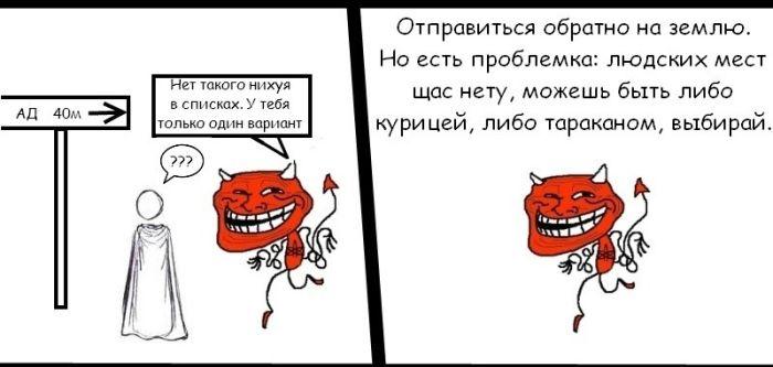 http://mainfun.ru/Images2/aforizmi/neobcom/comix_05.jpg