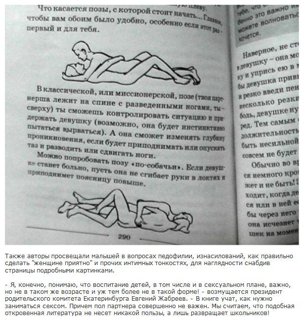 Первый секс в 11 лет