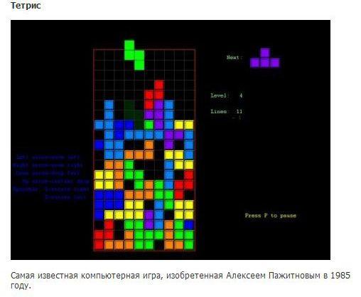 То, что изобрели русские (27 фото)