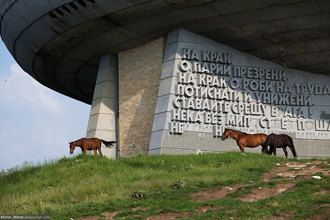 Бузлуджа - призрак болгарского прошлого