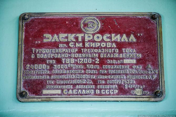Экскурсия по Костромской ГРЭС