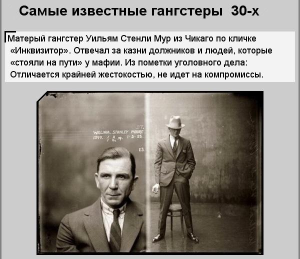 Cамые известные гангстеры 30-х годов
