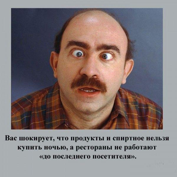 Признаки русского туриста (21 фото)