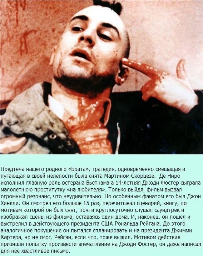 Фильмы ставшие причиной убийст