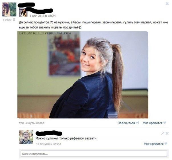Смешные комментарии