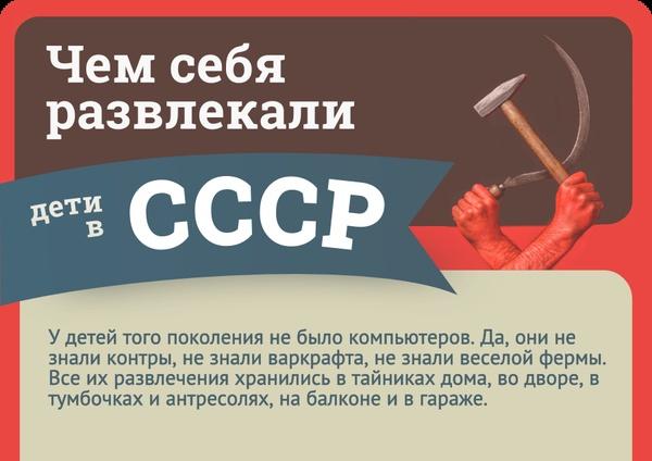 Как развлекались дети в СССР