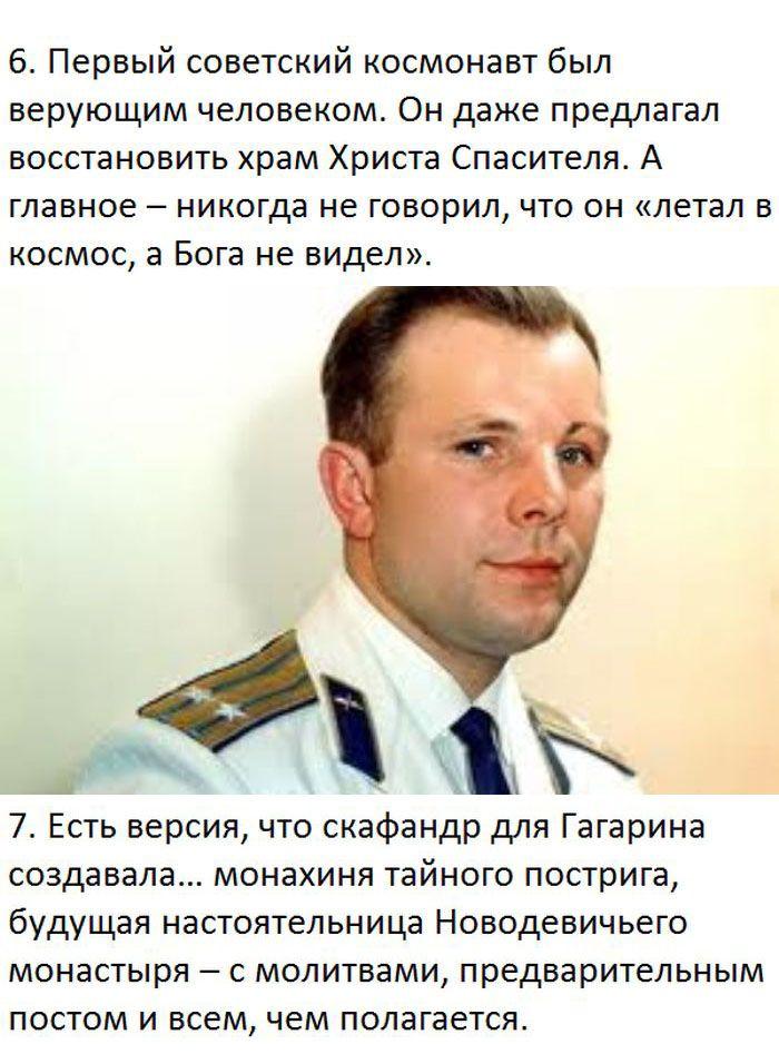 Факты из жизни Юрия Гагарина