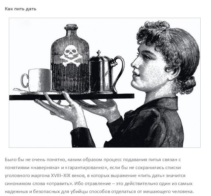 Истории происхождения крылатых выражений и фраз (15 фото)