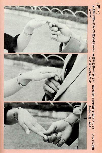 Японское пособие по сексу 60-х годов