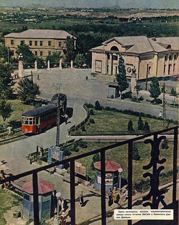 Донецк 1962 годa