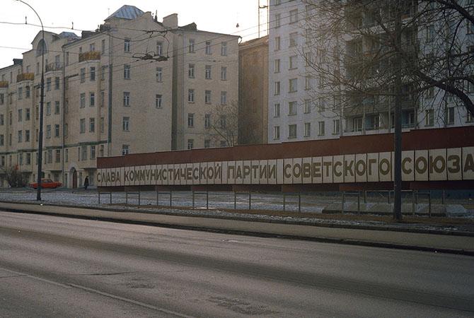 Москва и москвичи 30 лет назад