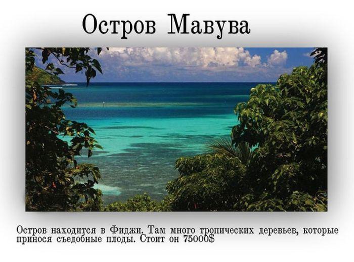 Райские острова, которые стоят дешевле квартиры в Москве (9 фото)