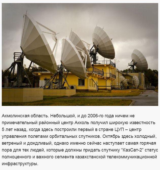 Как запускают спутники