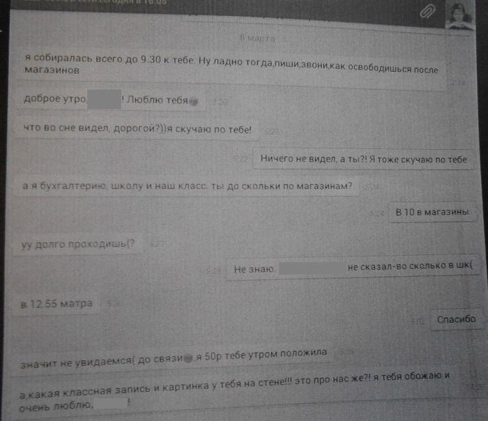 Скандальная переписка 35-летней учительницы и 13-летнего школьника (8 фото)