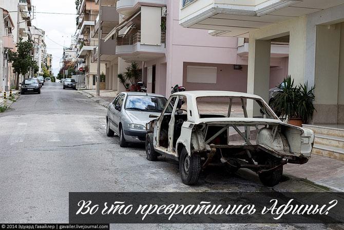 Прогулка по улицам Афин