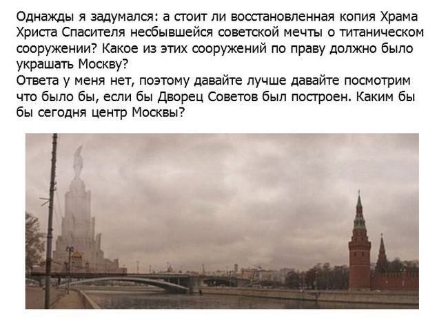 История Дворца Советов СССР (7 фото)