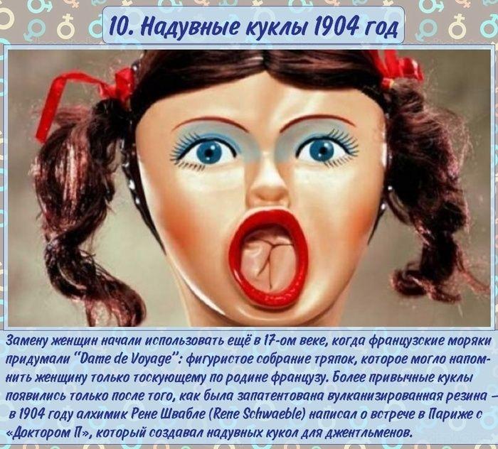 Факты о секс-игрушках из прошлого (11 фото)