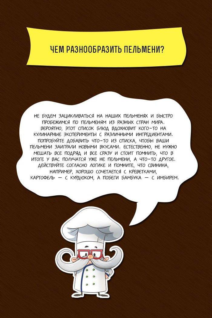 Факты о пельменях
