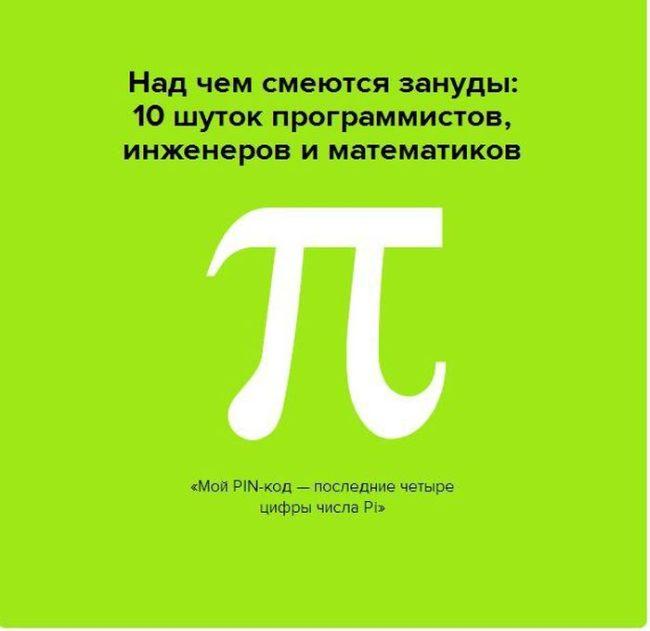 Приколы от программистов, инженеров и математиков (11 картинок)