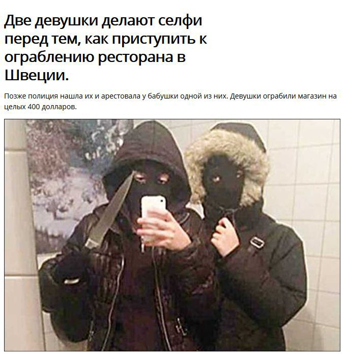 Селфи глупых преступников (10 фото)