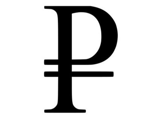 7 ассоциаций с символом рубля