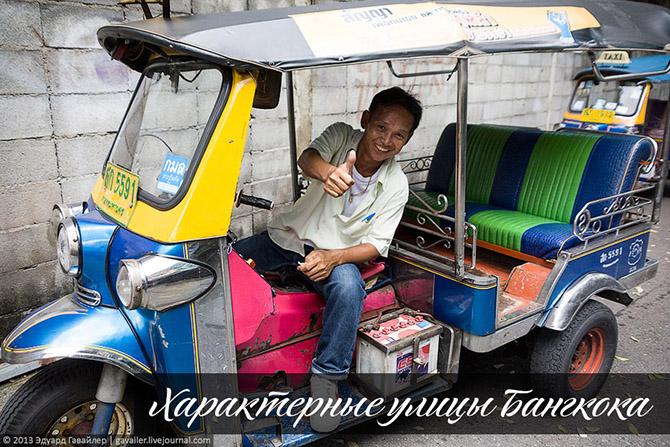 Характерные улицы Бангкока