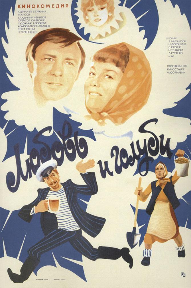 Интересные факты о советской кинокомедии