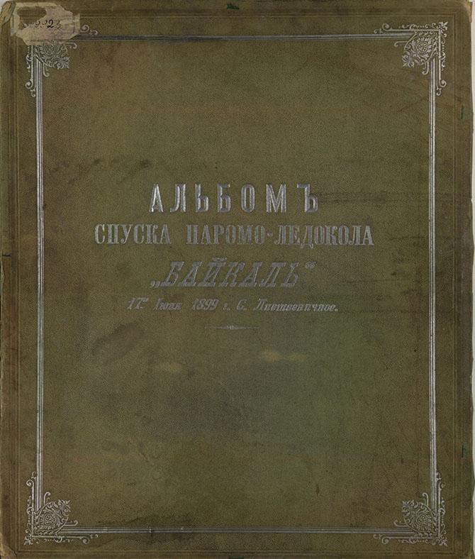 История ледокола «Байкал»