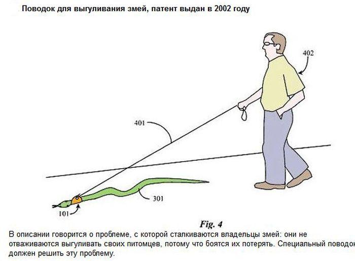 Странные запатентованные изобретения (13 фото)