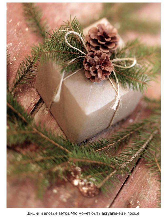 Как упаковать новогодний подарок (29 фото)