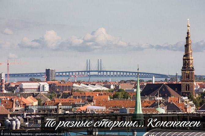 По разные стороны... Копенгаген