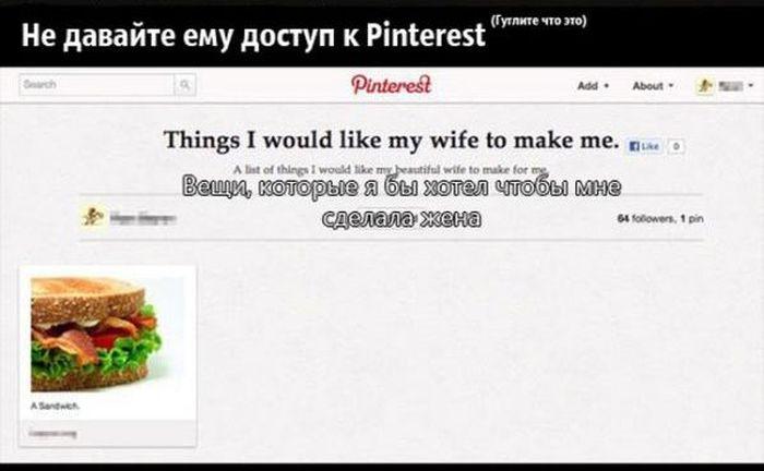 Чего нельзя доверить своему мужу (23 фото)
