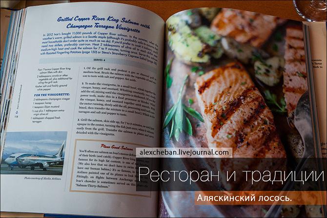 Ресторан и традиции