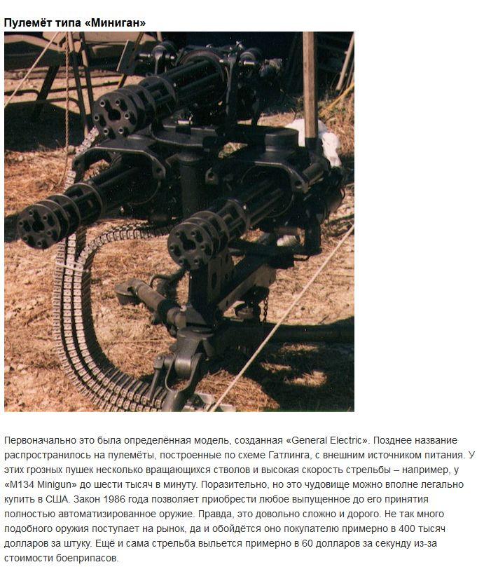 ТОП-10 видов оружия, которое не запрещено в США (10 фото)