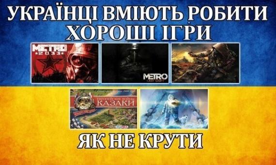 Украинцы умеют делать игры