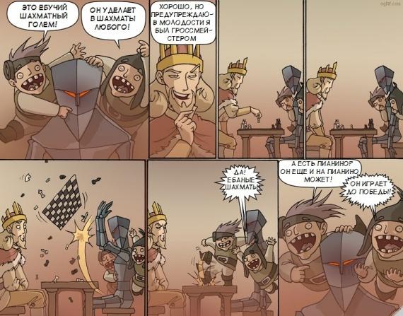 Шахматный голем