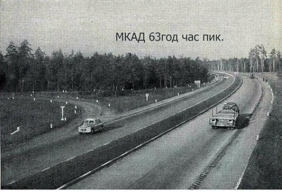 МКАД 50 лет назад