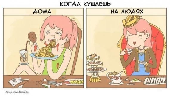 Когда кушаешь дома