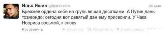 9 дан у Путина