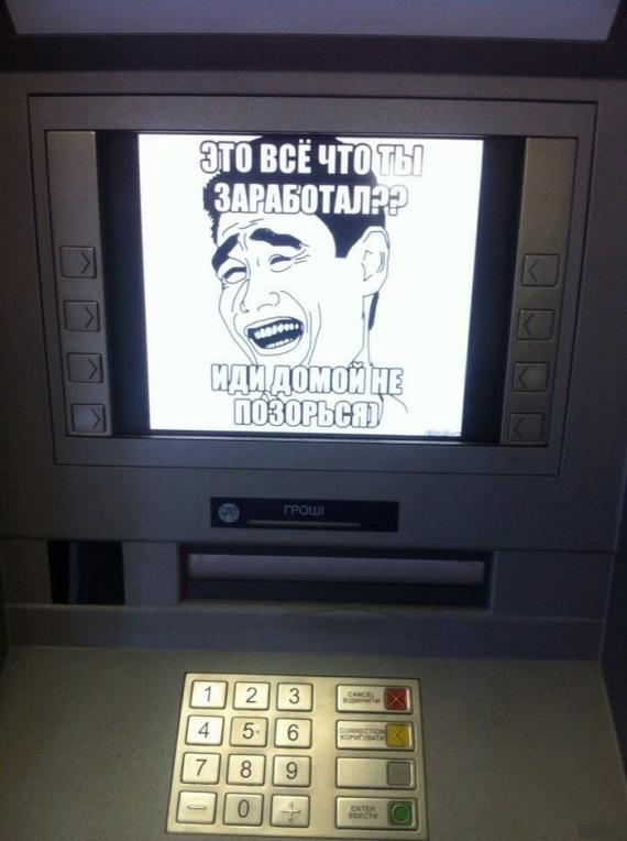 Банкомат тролит