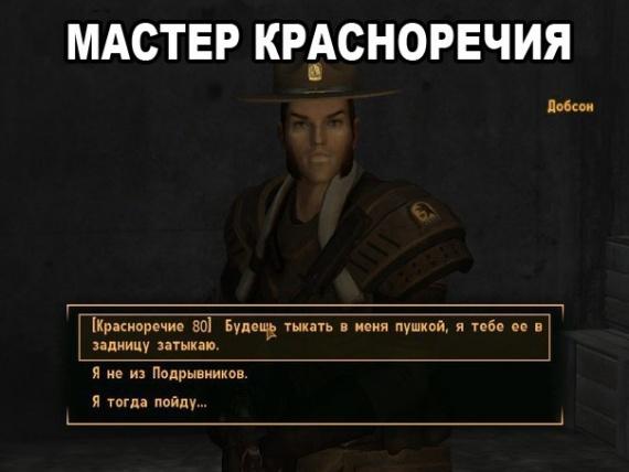 Мастер Красноречия
