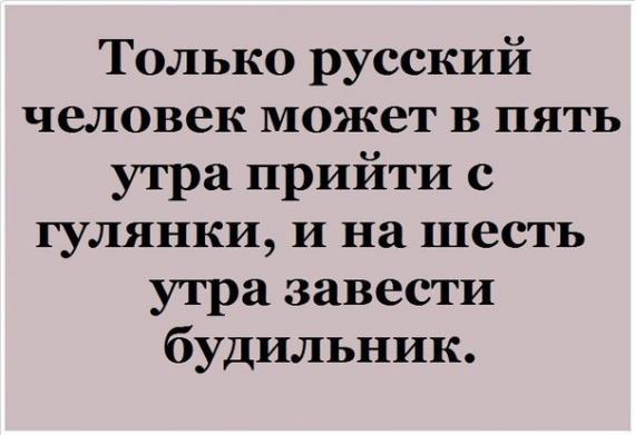 Только русский человек