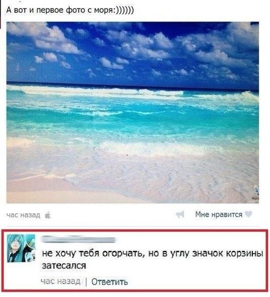 Фото с моря
