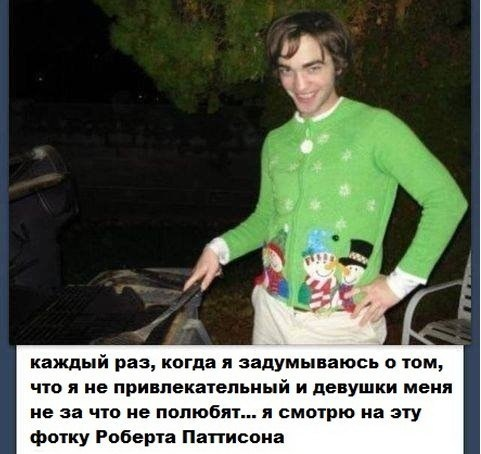 Роберт Паттисон