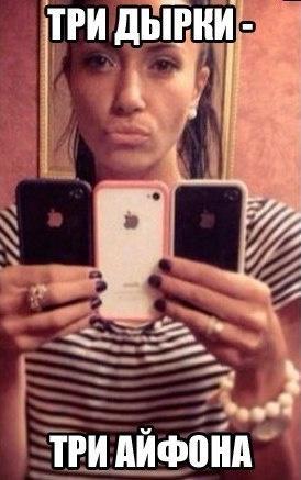 Три дырки - три айфона