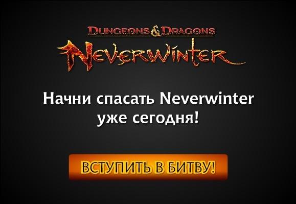 Neverwinter Online -  новая клиентская MMORPG