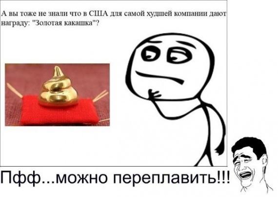 Золотая какашка