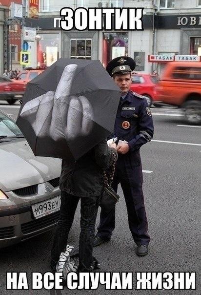 Зонтик на все случаи жизни