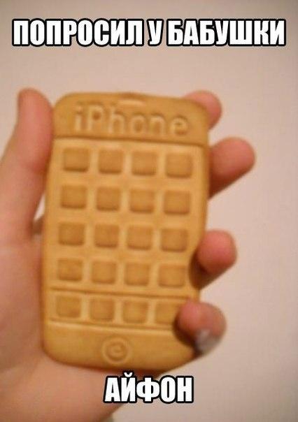 Попросил у бабушки Iphone
