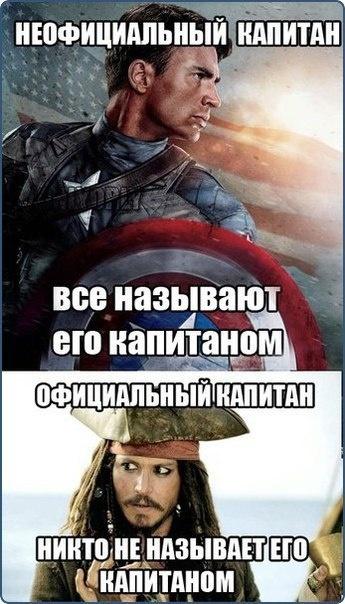 Капитан он такой